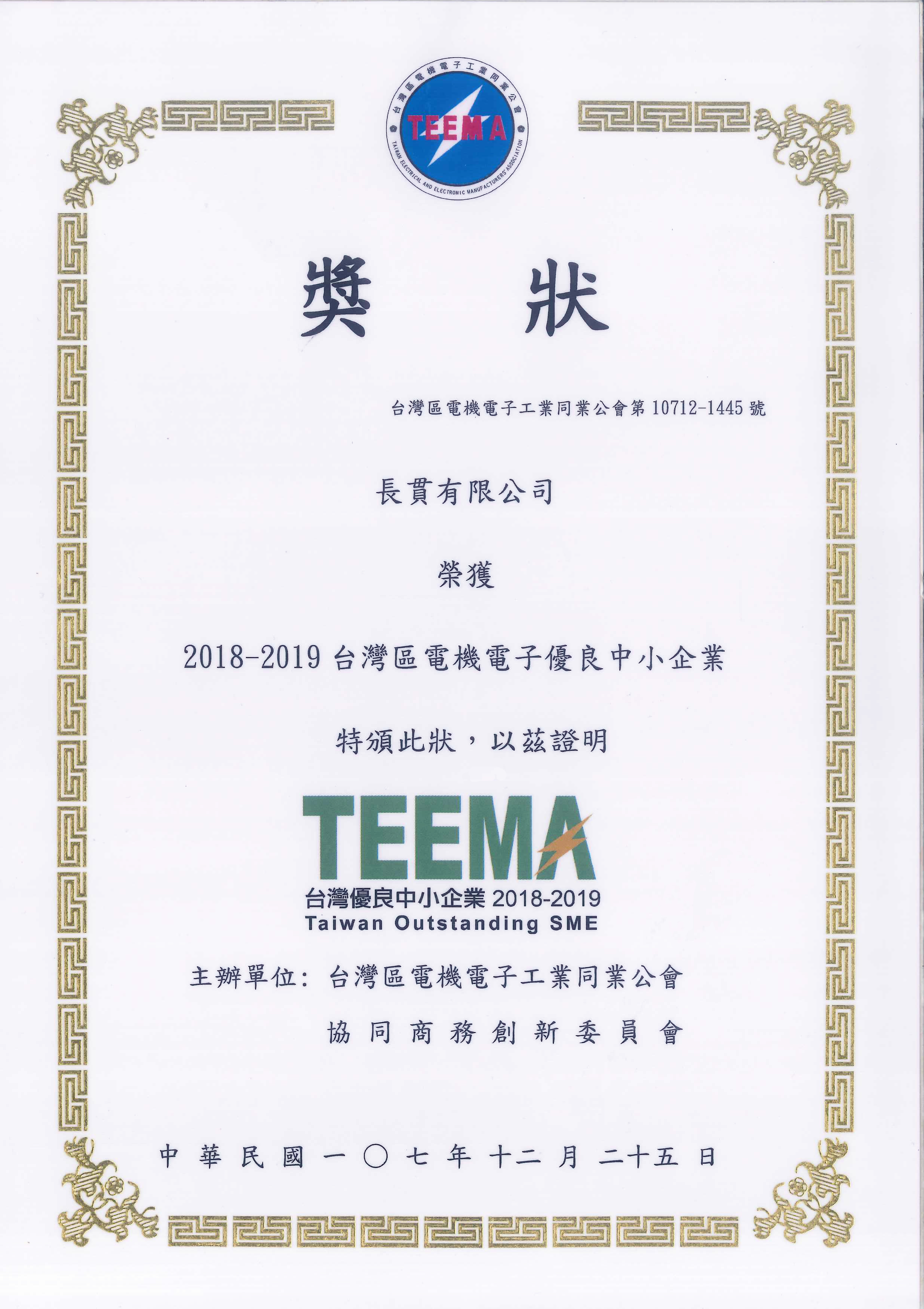Taiwan Outstanding SME 2018-2019