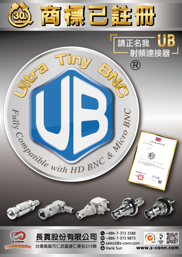 UB商標註冊公告