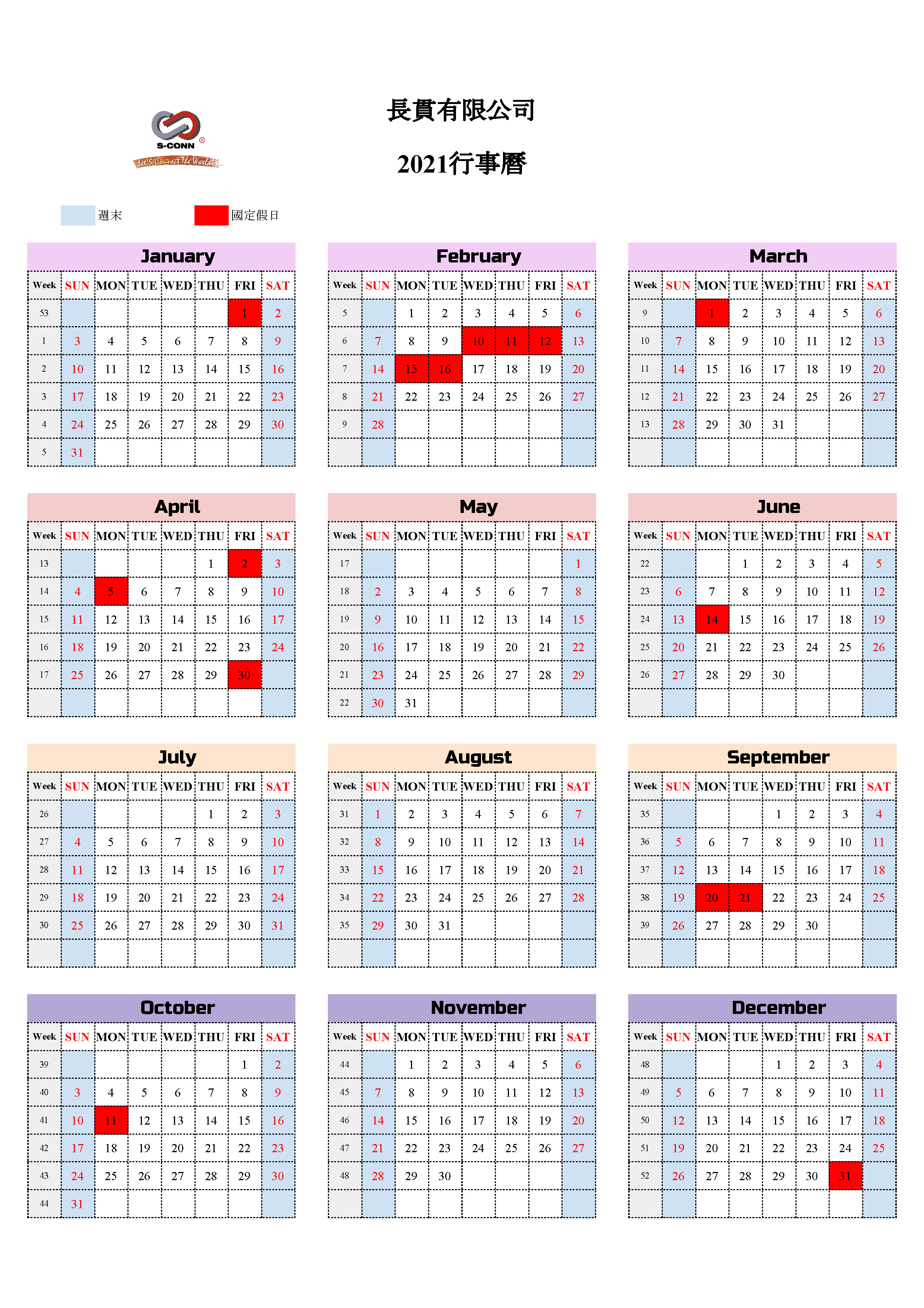 2021 長貫行事曆
