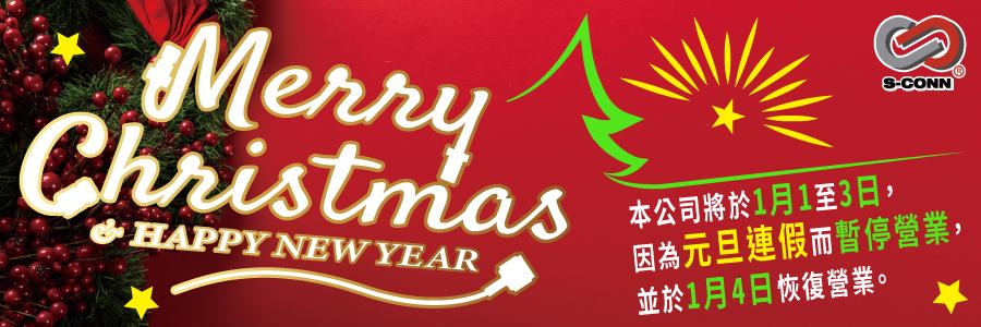 放假通知 – 聖誕節 & 元旦