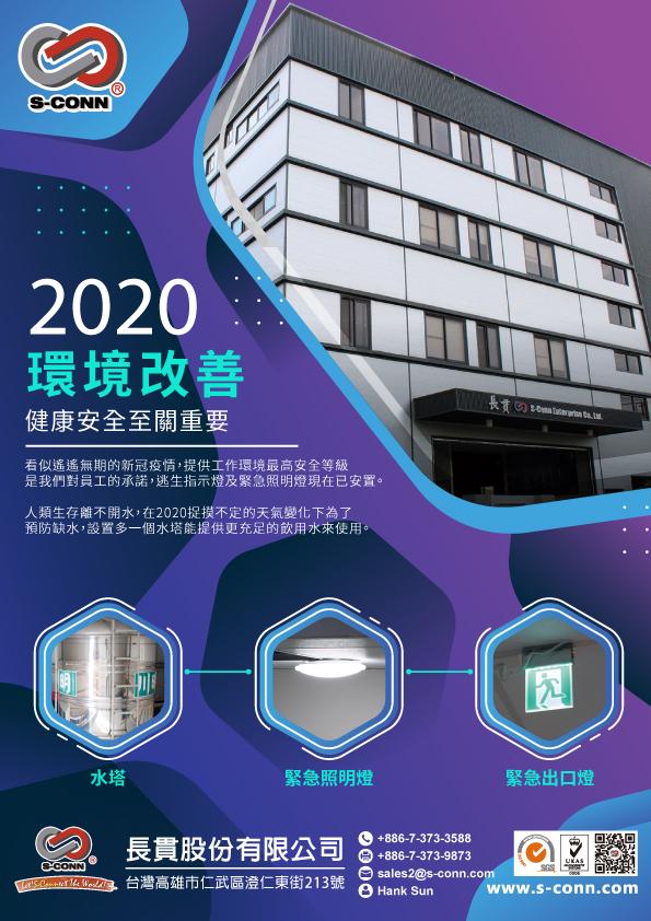 2020 環境改善