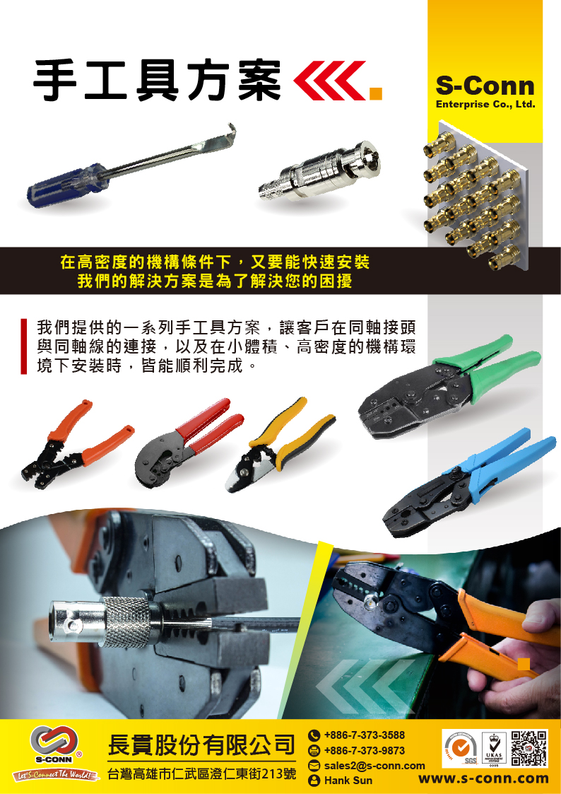 手工具方案