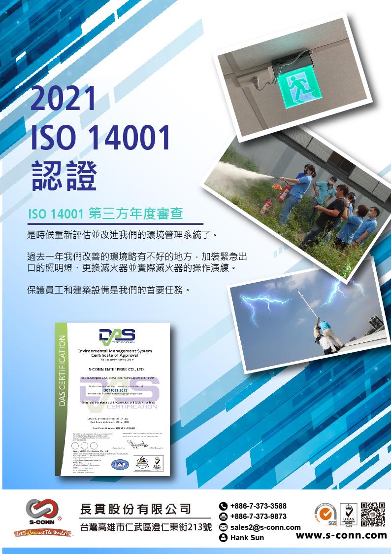 ISO14001 認證